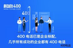 400电话业务的办理流程复杂吗?