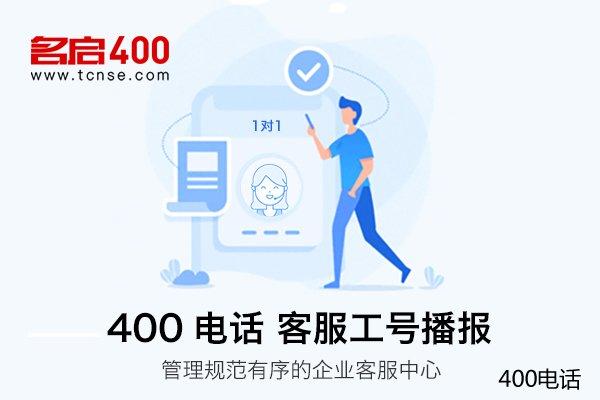 名启400电话申请的好处优势大盘点