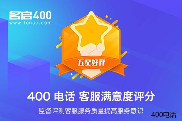 杭州400电话申请费是多少?
