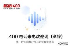 400电话申请有哪些优势?让企业更好地服务客户
