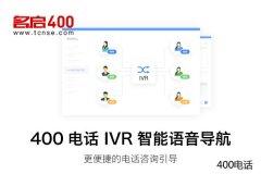 400电话办理,提升企业形象,完善企业服务