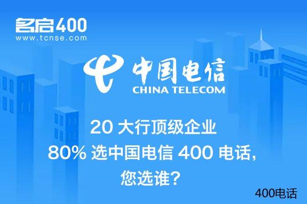 长春400电话价格你了解嘛?