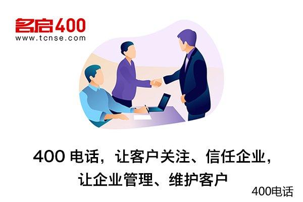 杭州400电话怎么收费?