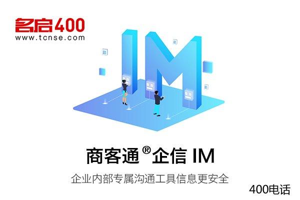 市场营销新途径,名启400电话办理让营销更成功