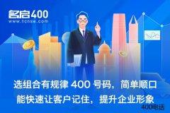 企业申请400电话究竟能带来哪些好处