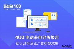 400电话申请流程,办理一个400电话需要花费多长