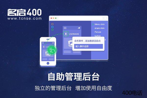 杭州400电话如何办理?