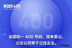 400电话为什么被广泛用于售前售后咨询服务中?