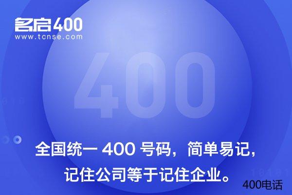 400电话的三大运营商有什么不一样吗?