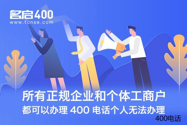 名启400电话办理给企业带来什么作用