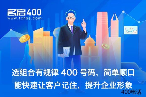 400电话,伴随企业发展的首要选择!