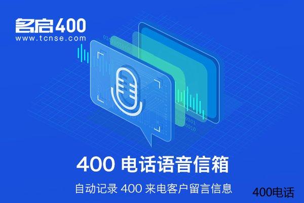 杭州企业办理400电话有什么优势?名启400通信告诉