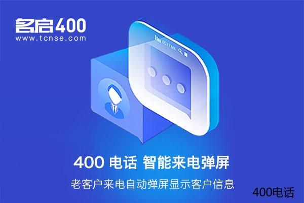 规范化名启400电话让企业充满动力