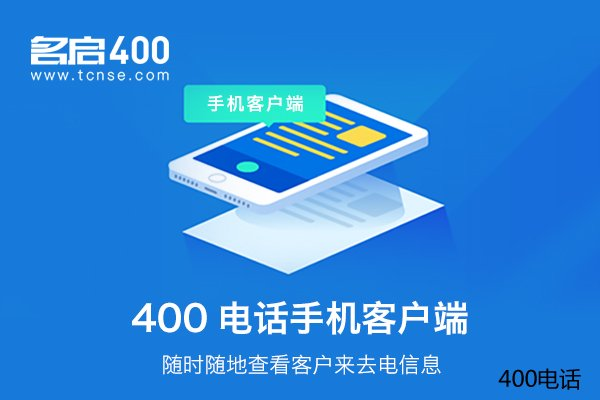 联通400电话助企业增加沟通情感,解决企业营销