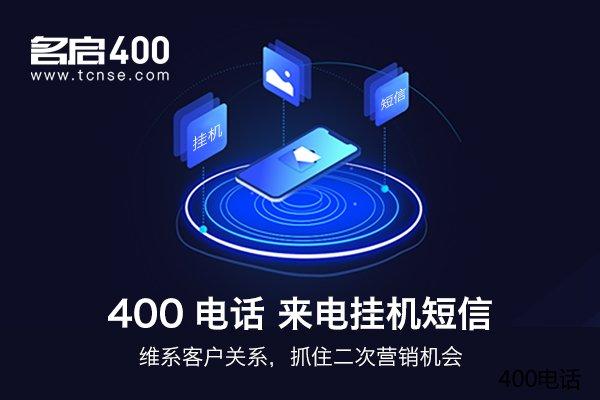 企业办理400电话应该怎么做?处理400电话的注意