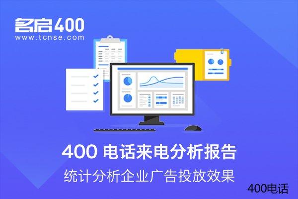 市场营销如何依托企业400电话?