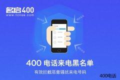 企业办理400电话是让企业获得更多的客户资源的