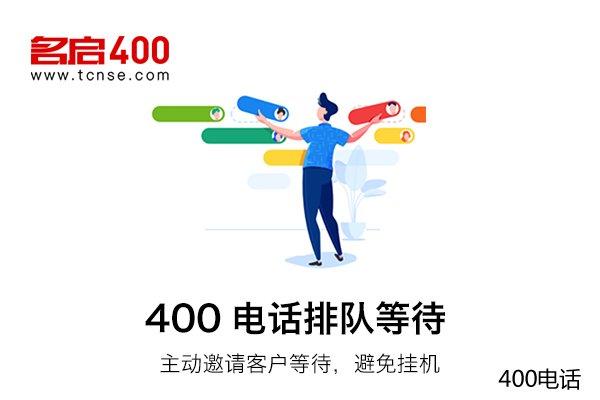 企业如何选择400电话号码更合适?