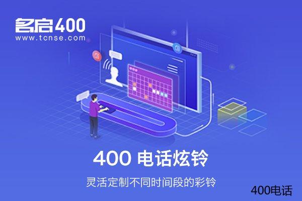 企业400电话热线的2种应用及办理流程
