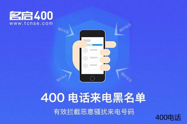 企业开通400电话的条件是什么?