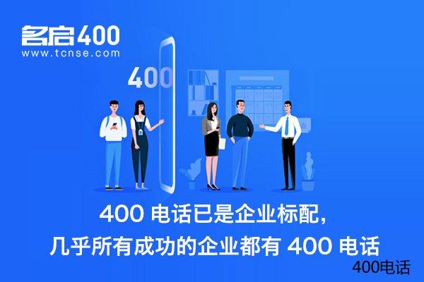 400电话对于企业发展的用处是什么?