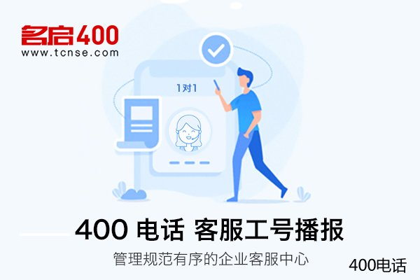 名启400电话申请让你和客户高效沟通更快捷