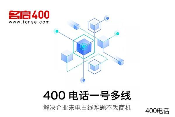 400电话申请你需知道的及办理400优点有哪些?