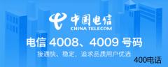 400电话三大运营商的区别?如何选?