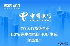 400电话能给企业带来什么好处?