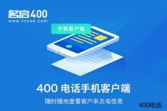 每个企业都需要400电话号码,400电话应用哪个企