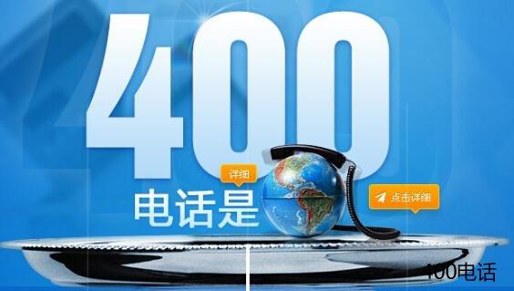 400电话怎么办理?400电话有什么作用?