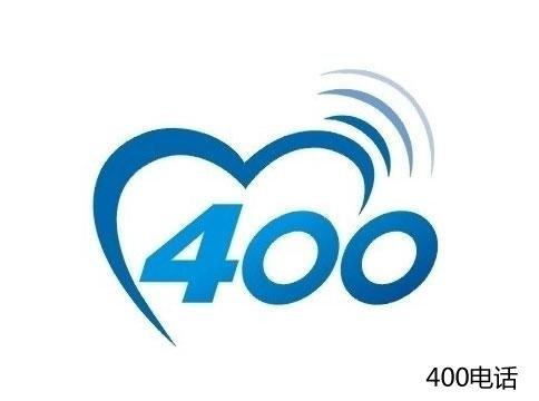 企业400电话在各行业中的应用你都了解吗?
