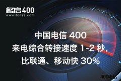 400电话在市场竞争中能起到出其不意的作用!
