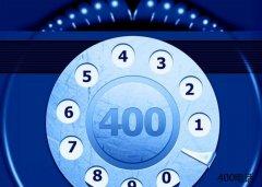 400电话办理有哪些优势?有哪些功能特点?