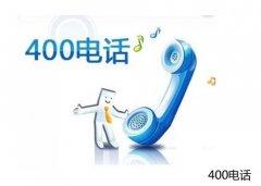 名启通信提供专业的400电话办理平台