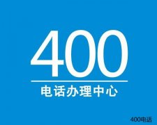 400电话是消除经营风险的有力武器