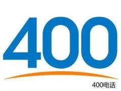 企业申请400电话能给公司打造巨大的市场环境