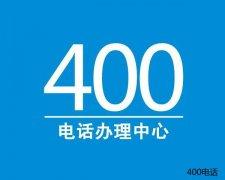 400电话减轻企业压力提高企业发展空间