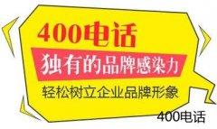 400电话申请:400电话办理一定要实名认证