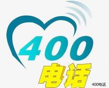400电话可以帮助公司展示新形象