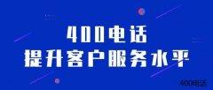 申请办理400电话协助公司扩张业务范围