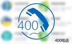 400电话申请的流程是什么?费用一样吗?