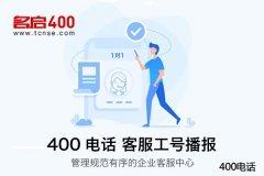 申请400电话点亮企业形象与品牌