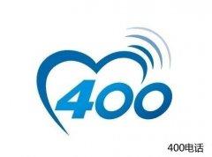 400电话可以应用在哪些行业?