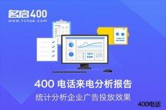 400电话办理,让开发客户变得更加简单